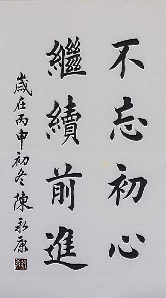 中国文化进万家优秀书画家风采展--陈永康
